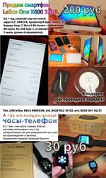 Продам смартфон LeEco One X600 32GB и умные часы-телефон